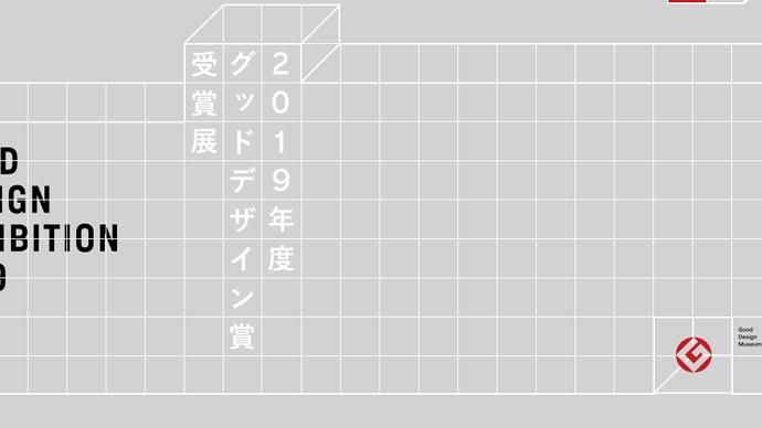 グッドデザイン賞2019 受賞展