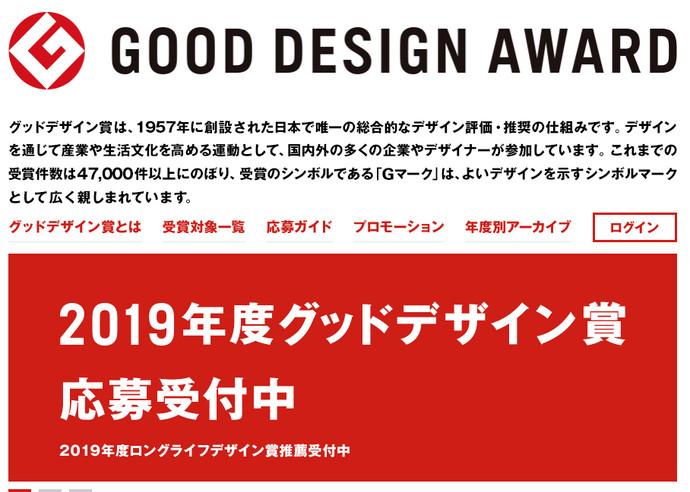グッドデザイン賞 審査委員を拝命いたしました