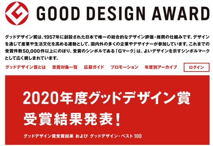 グッドデザイン賞2020およびBEST100公開