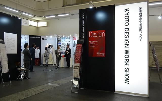 KYOTO DESIGN WORK SHOW モノづくり企業とデザインのマッチング 出展