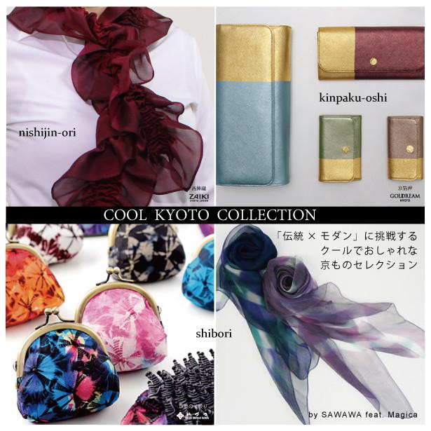 『COOL KYOTO COLLECTION』@タカシマヤ大阪 プロデュースイベント/販促/ディスプレイ