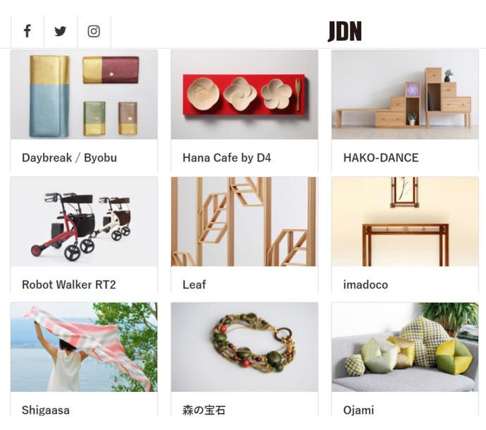 デザイン情報サイト『JDN』に掲載されました