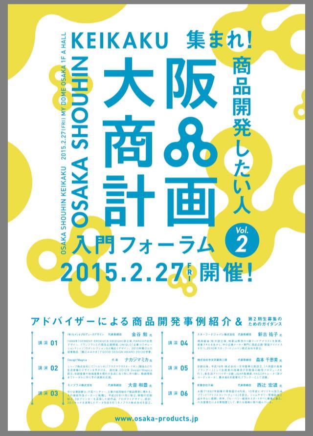 『大阪商品計画』第2期募集!