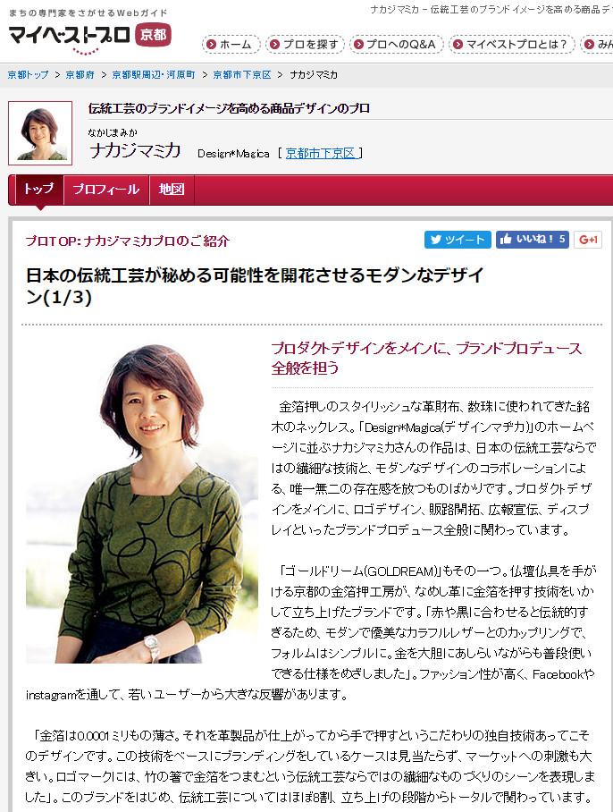 京都新聞が運営する『マイベストプロ』に登録されました