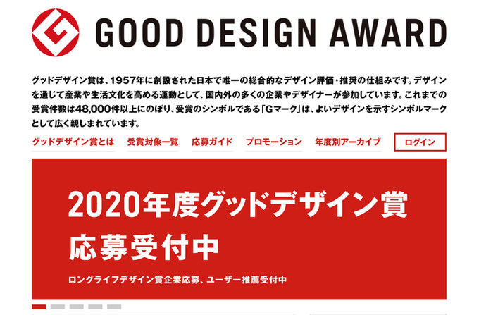 グッドデザイン賞2020 審査委員を拝命しました