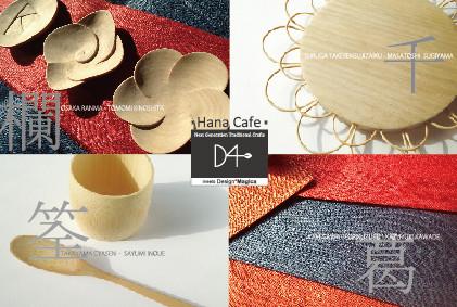 伝統工芸を継ぐ4人組「D4」『Hana Cafe』商品デザイン/販促物制作/ディスプレイ