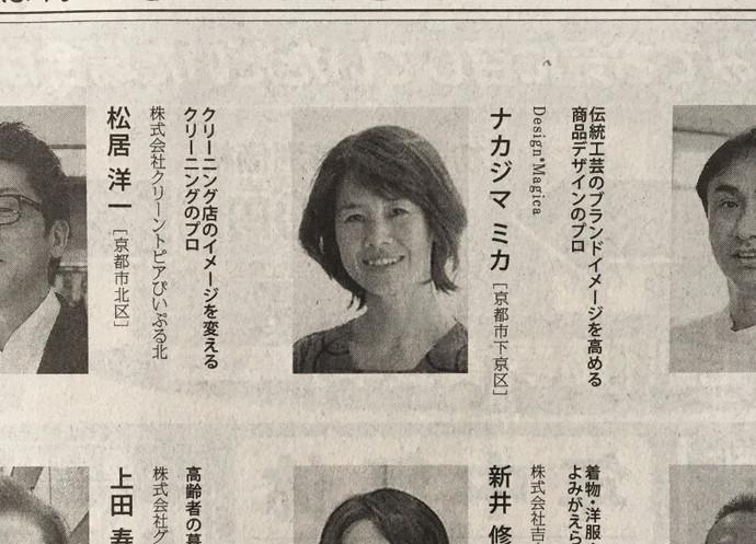 京都新聞 広告に
