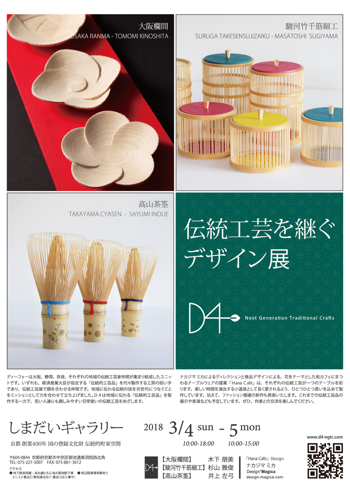 D4「伝統工芸を継ぐデザイン展」販促物制作/ディスプレイ