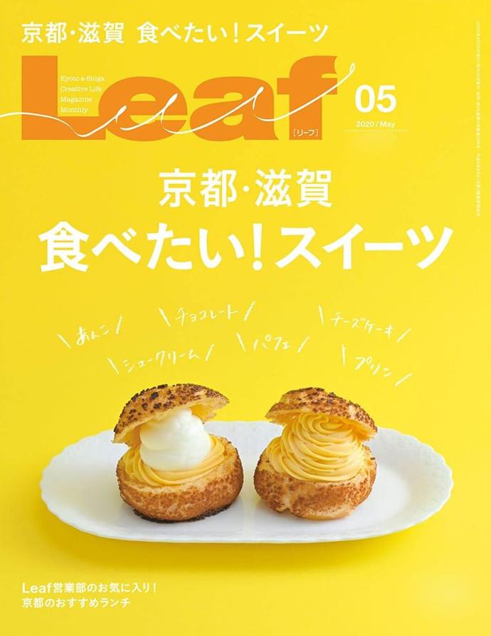 Leaf 5月号に掲載 京咲く咲くぼ~る