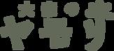 yamori-logo_oya.png