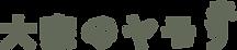 yamori-logo_oya2.png