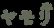 yamori_logo2.png