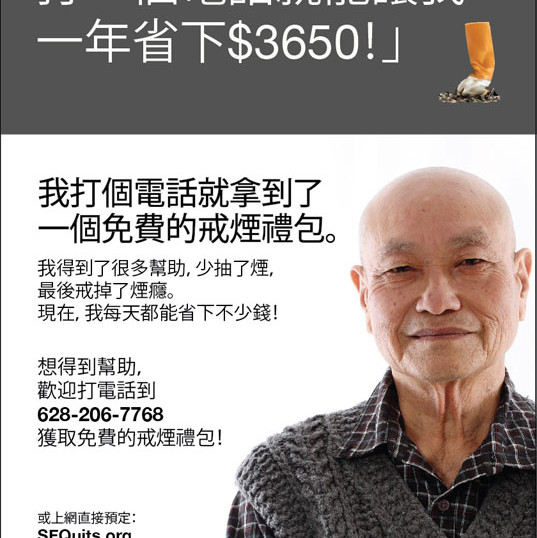 Print ad in Chinese