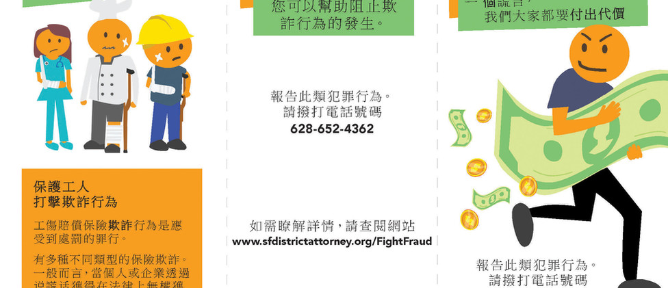 Chinese brochure, outside