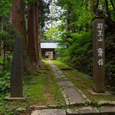 22. A little further, on your left: Saikan