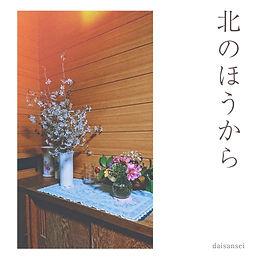kitanohoukara_jacket.jpg