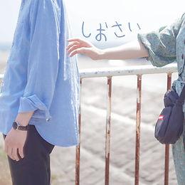 しおさい_jacket (1).jpg