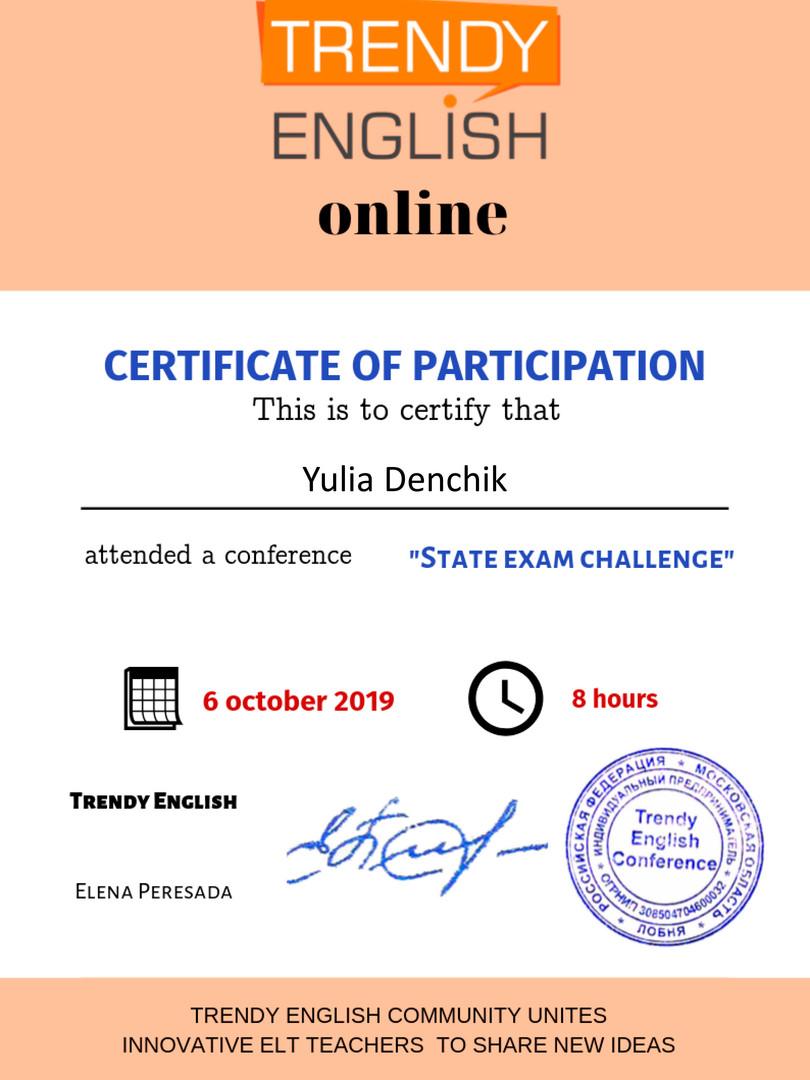 Сертификат Exam challenge.jpg