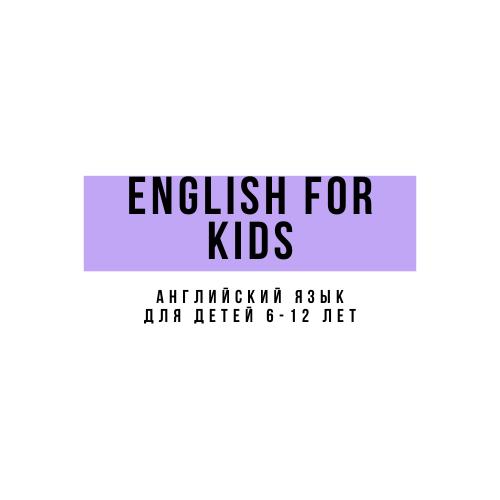 Английский для детей 6-12 лет