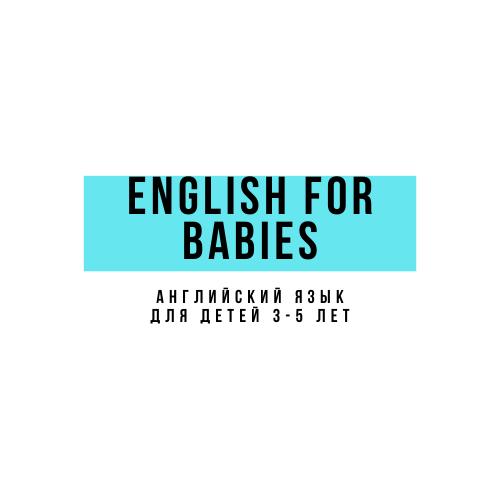 Английский для малышей 3-5 лет