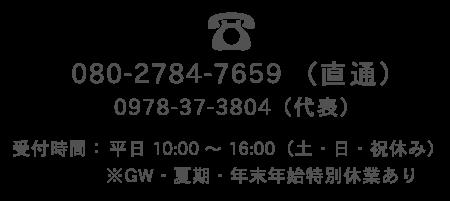ホームページ制作 Miteklミテクル 電話番号 大分県宇佐市南宇佐 080-2784-7659