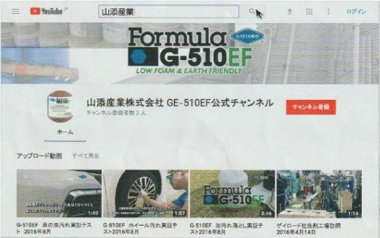 YouTube公式チャンネル Formula G-510 山添産業