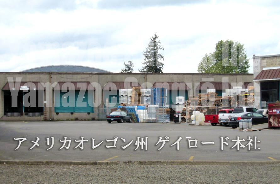 オレゴン州  ゲイロード社へ訪問
