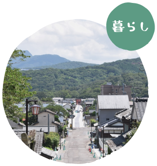 宇佐市移住-暮らし.png