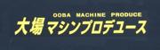 大場マシンプロデュース.png
