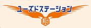 株式会社ユーズドステーション.png