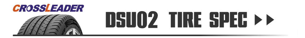 TIREスペックDSU02.png