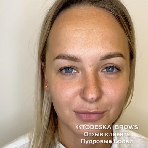 Пудровые брови, мастер Екатерина Плотникова