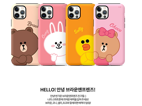 Line Friends Brown and Friends Hello Guard Up Case