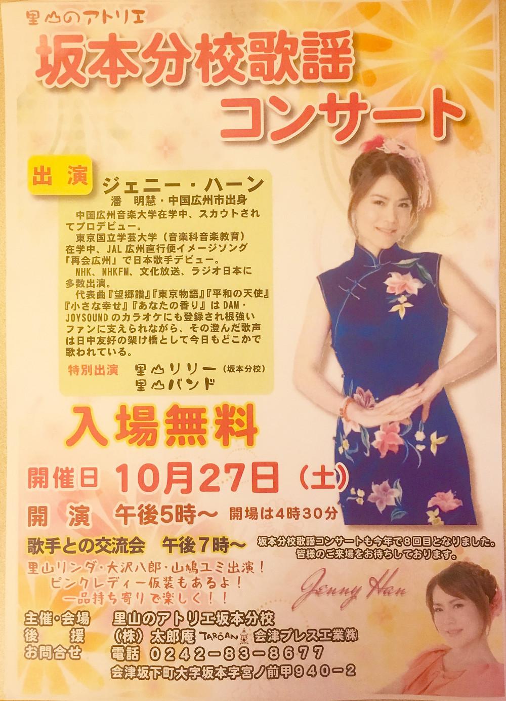 坂本分校歌謡コンサートに呼んで頂きました。