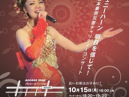 新宿 BATUR TOKYOでディナーショーを開催しました。