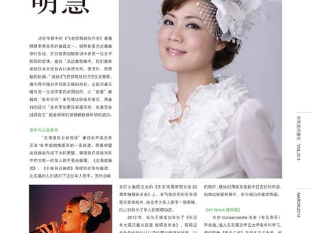 在日中国人向け東京流行通販 2014年3月号に掲載されました。