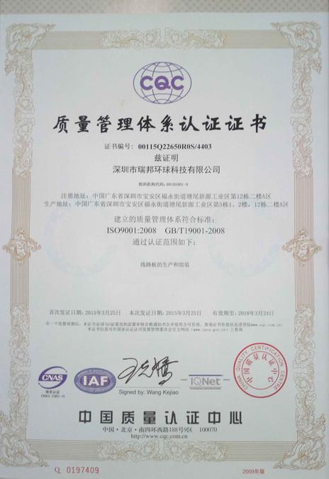 ISO9001.jpeg