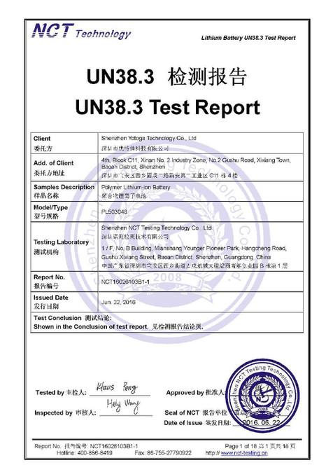 UN38.3 TEST REPORT.jpg