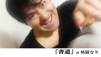 書道家 横田龍堂