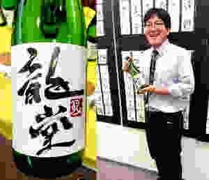 書道家,横田龍堂,日本酒