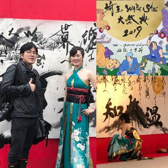 埼玉WABI SABI 大祭典 2017