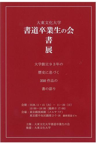 書道展「大東文化大学書道卒業生の会書展」