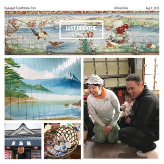 富士山の絵がある鹿島湯