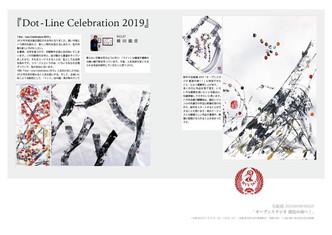 埼玉県立近代美術館で美術の祭典 SMF宝船展