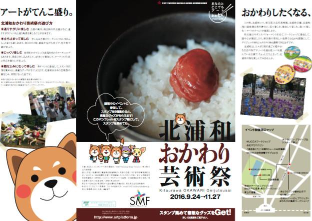北浦和おかわり芸術祭,SMF