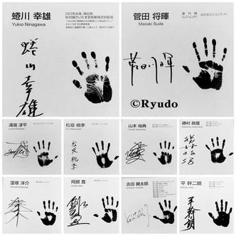 埼玉県 芸能人の手形レリーフとサイン
