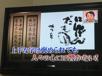 書家 相田みつを番組