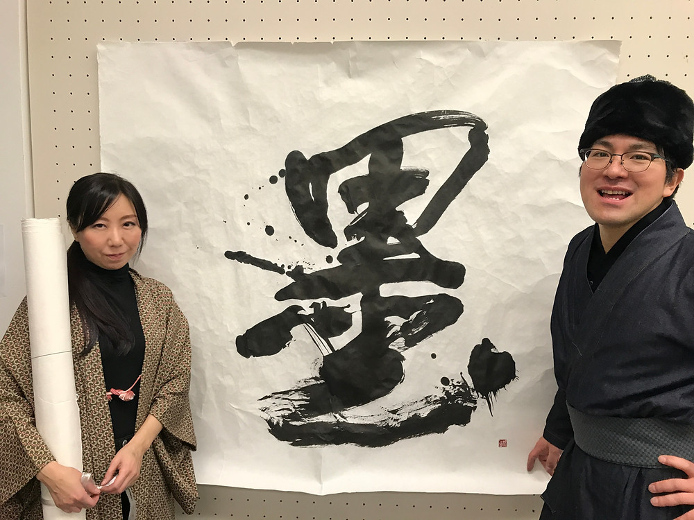 横田龍堂,ART,アーティスト,書道,デザイン,埼玉県立近代美術館,埼玉県