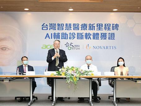 降低成年人失明成因 Acer、NOVARTIS、臺大、食藥署四強聯手