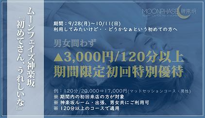 3000円優待.png